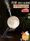 加濕器 創意加濕器香薰月球夜燈家用臥室靜音保濕噴霧小型女朋友喜歡禮物 愛丫 免運