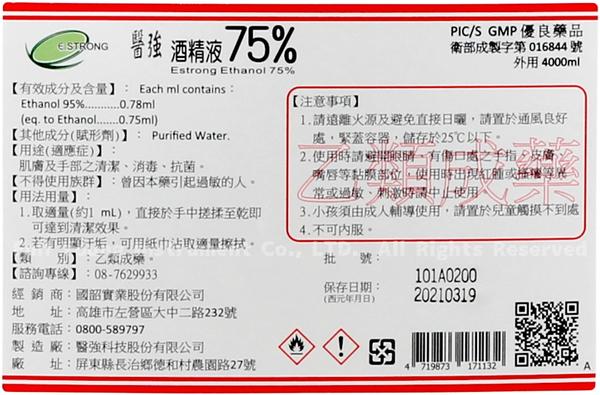 【醫康生活家】醫強 75%潔用酒精 4公升/桶 (乙類成藥 藥用酒精)