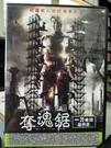 挖寶二手片-C06-正版DVD-電影【奪...