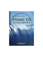 二手書博民逛書店 《【VISUAL C# 程式設計實務教本】》 R2Y ISBN:9789866800221│陳會安