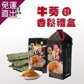將軍農會 牛蒡香鬆禮盒-海苔 (220g - 2包-盒)x2盒組【免運直出】