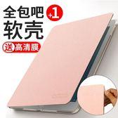 現貨出清 2018新款iPad保護套air2硅膠2017蘋果平板電腦9.7英寸超薄a1822殼 衣櫥の秘密 9-12