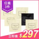 【任3件$297】JO MALONE 潤膚乳/潤膚霜(5ml/7ml) 款式可選【小三美日】