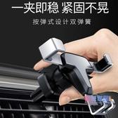 手機車載支架 汽車用萬能通用導航出風口多功能車內創意卡扣式【快速出貨】
