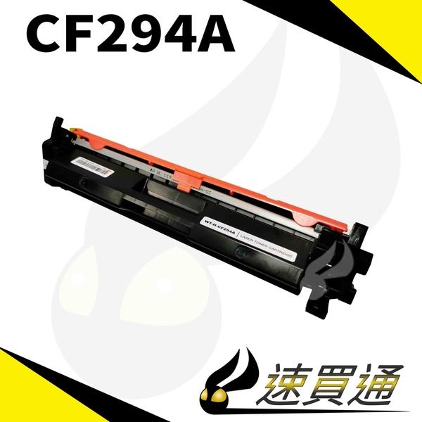 【速買通】HP CF294A 相容碳粉匣