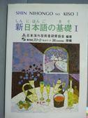 【書寶二手書T1/語言學習_PJK】新日本語的基礎I_日本海外技術者研修協會