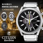 【公司貨保固】CITIZEN 星辰 Eco-Drive光動能男錶 42mm/防水/碼錶/CA0669-84A