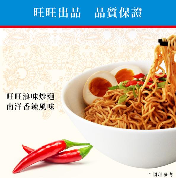 旺旺 浪味炒麵(80g*5包) 經典超人氣 印尼炒泡麵 原裝進口 乾拌麵 宵夜必吃