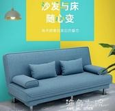 沙發床兩用簡易摺疊多功能沙發床客廳租房三人可拆洗布藝懶人沙發 海角七號