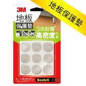 3M地板保護墊-米色-圓型25mm F2502【文具e指通】  量販團購