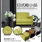 沙發 日式輕小品-Candy- 雙人沙發-兩人座布沙發-下殺$4500-抹茶綠-咖啡-灰色/三色