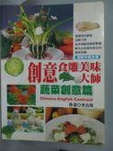 【書寶二手書T3/餐飲_YIZ】創意食雕美味大師:蔬菜創意篇_李吉川