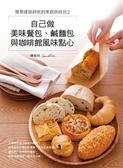 (二手書)簡單揉就好吃的家庭烘焙坊(2):自己做美味餐包、鹹麵包與咖啡館風味點心..