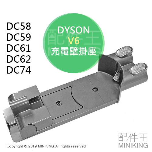 現貨 DYSON V6 原廠 吸塵器 充電壁掛座 壁掛架 DC58 DC59 DC61 DC62 DC74