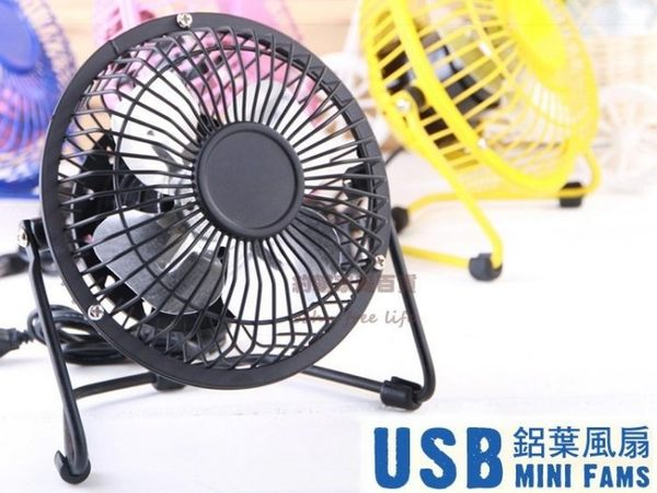 4吋 USB鋁葉風扇 金屬電風扇 電腦桌面電扇 低噪音風力強 夏日消暑【FA080】《約翰家庭百貨