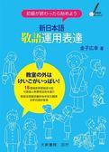 (二手書)新日本語敬語運用表達