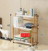 小書桌書架簡易桌上學生用兒童辦公書桌面置物架收納宿舍小書柜簡約 YYS