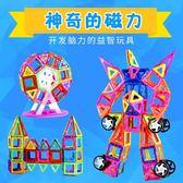 磁力片兒童益智玩具3-7-8歲男孩拼裝磁性磁力建構片3-6歲兒童積木