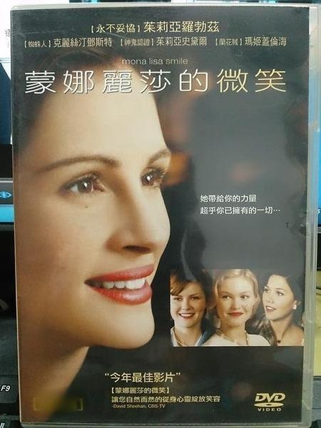 挖寶二手片-P46-031-正版DVD-電影【蒙娜麗莎的微笑】-茱莉亞蘿勃茲*克絲汀鄧斯特*瑪姬葛倫霍(直購