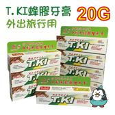T.KI 鐵齒 蜂膠牙膏 20g 外出用 旅遊用