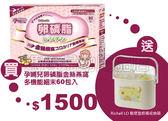 孕哺兒卵磷脂金絲燕窩多機能細末60包入 送 Richell LO 輕便型奶瓶收納箱