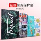 iPad Air Air 2 全包矽膠防...