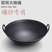 傳統炒鍋雙耳大鐵鍋爆炒鍋無塗層不黏鍋圓底酒店廚師用炒菜鍋