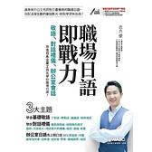 職場日語即戰力(敬語X對話禮儀X辦公室會話)(互動下載版)