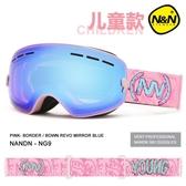 鍍膜兒童滑雪鏡雙層防霧男女童滑雪眼鏡【步行者戶外生活館】