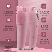 美容導入儀 洗臉儀電動硅膠潔面儀臉部熱敷美容儀導出導入儀毛孔黑頭清潔器