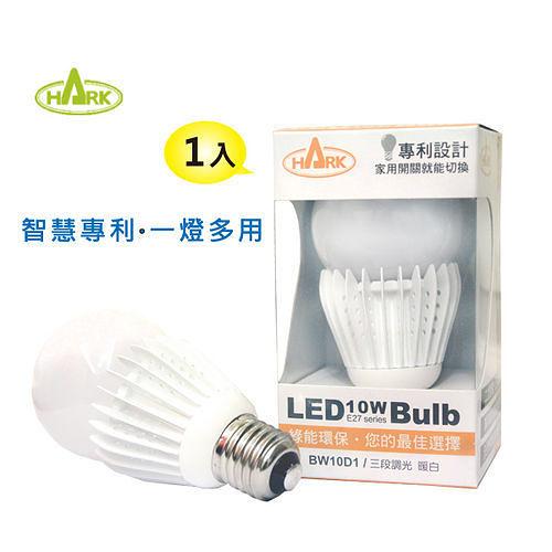 {光華成功NO.1}HARK 涵柯 BW10D1 LED 10W 三段調光 節能省電 黃光(和順電通)  喔!看呢來