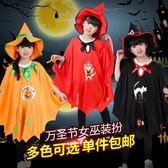 萬圣節兒童服裝 cos魔法師女巫斗篷化妝舞會演出服飾巫婆新款