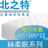 【北之特】防螨(蹣)寢具-絲柔眠EII-雙人床套 205*205*22