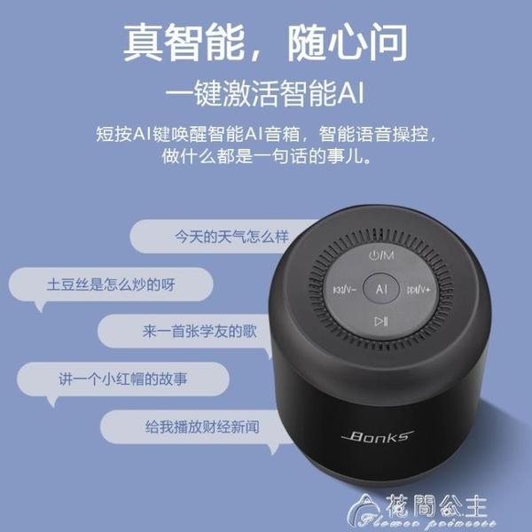 藍芽喇叭無線音響內置人工智慧AI助手語音控制手機外放插卡迷你小音響 快速出貨