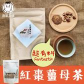 【特價$117】紅棗薑母茶 200g/袋 內附湯匙 黑糖薑母 冬季限定 養生茶 鼎草茶舖