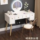 梳妝台收納櫃一體小型臥室小戶型網紅化妝台現代簡約ins化妝桌子MBS「時尚彩紅屋」