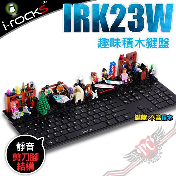 [ PC PARTY ] 艾芮克 I-Rocks IRK23W 靜音 剪刀腳鍵盤 K23W 趣味積木鍵盤