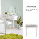 【UHO】 康緹英式化妝椅(不含化妝台) 免運費 HO18-439-3