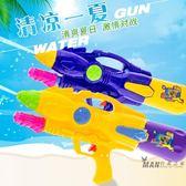 玩具水槍 夏季熱賣玩具大號噴水槍兒童戲水玩具多造型大容量水槍玩XW 全館免運
