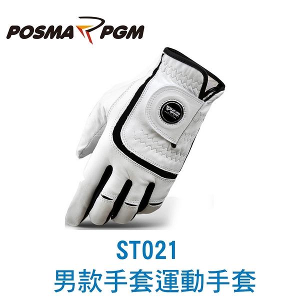 POSMA PGM 高爾夫手套 男款 右手適用 防滑 耐磨 白 黑 ST021R