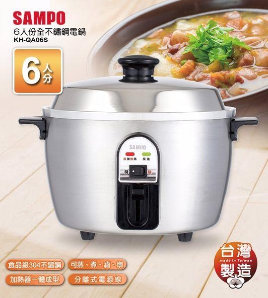 【艾來家電】 【分期0利率+免運】SAMPO 聲寶 6人份 全不鏽鋼電鍋 KH-QA06S