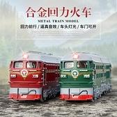 綠皮紅色東風復古火車頭大號合金模型車聲光回力兒童小火車玩具 町目家