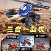 遙控飛機可充電耐摔搖控直升飛機男孩兒童玩具陸空戰斗機BL 【好康八八折】