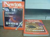 【書寶二手書T5/雜誌期刊_RIX】牛頓_94~98期間_共5本合售_簡明相對論等
