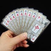 卡牌桌遊 PVC水晶麻將牌紙牌麻將撲克牌迷你紙麻將牌塑料磨砂紙麻將撲克牌 數碼人生