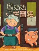 顧奶奶和拼圖豬