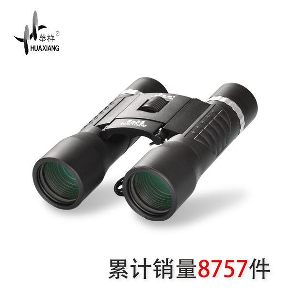 雙筒望遠鏡高倍高清夜視