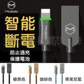【1.2M】Speedmax競速 lighting 蘋果充電線 快充 2.4A 自動斷電 IPHONE 現貨