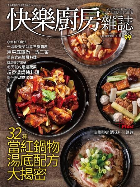 【楊桃文化】快樂廚房雜誌111期