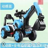 兒童挖掘機工程車男孩玩具車可坐人超大號可坐可騎挖土機電動挖機CY『小淇嚴選』